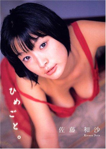佐藤和沙 「ひめごと。」[DVD]