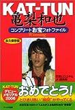 KAT‐TUN亀梨和也コンプリートお宝フォトファイル―Winning