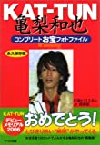 KAT‐TUN亀梨和也コンプリートお宝フォトファイル—Winning