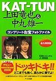 KAT‐TUN 上田竜也&中丸雄一コンプリートお宝フォトファイル―Brilliant