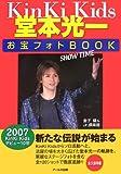 Kinki Kids堂本光一お宝フォトBook SHOW TIME