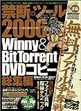禁断のツール2006 Winny & BitTorrent、DVDコピー総集編