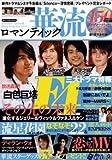 ロマンティック華流 Vol.3 DIA Collection