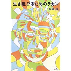 J. Lacan to Survive