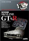 NISSAN SKYLINE GT-R[DVD]
