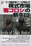 スゴ腕証券マンが明かす株式市場「客ゴロシ」の新手口!—Inside of Stock Market