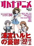 オトナアニメ Vol.1