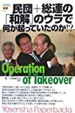 民団+総連の「和解」のウラで何が起っていたのか!?—Operation of Takeover