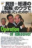 民団+総連の「和解」のウラで何が起っていたのか!?―Operation of Takeover