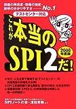 テストセンター対応 これが本当のSPI2だ!〈2008年度版〉