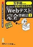 必勝・就職試験!8割が落とされる「Webテスト」完全突破法【1】 (2008年度版)