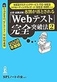 【WEBテスティングサービス・TG-WEB・リクルーティングウィザード・WEB-IMR対策用】必勝・就職試験! 8割が落とされる「Webテスト」完全突破法【2】?(2008年度版)