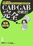 CAB・GAB完全突破法!—必勝・就職試験!Web‐CAB・GAB Compact・IMAGES対応