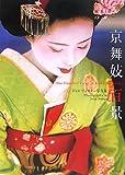 京舞妓百景―ジョン・フォスター写真集