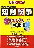 知財紛争トラブル100選―ビジネスの新常識