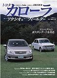 トヨタカローラ―カローラアクシオ&カローラフィールダー