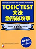 TOEIC TEST文法 急所総攻撃