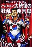 韓国が世界に誇る ノ・ムヒョン大統領の狂乱発言録