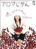アロマじかん (Vol.02)
