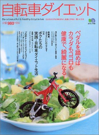 自転車 ダイエット