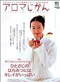 アロマじかん (Vol.05)