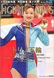 ワールド・フィギュアスケート 22号 トリノ五輪総特集