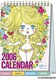 2006  デスクカレンダー(S)メッセージ付 水森亜土