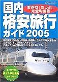 国内格安旅行ガイド―お得な『きっぷ』完全利用術 (2005)