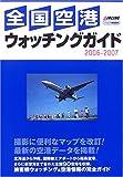 全国空港ウォッチングガイド (2006-2007)
