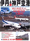 伊丹&神戸空港―西日本最大の国内線空港を大解剖!
