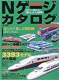 鉄道模型 Nゲージカタログ 車両編 (2006-2007)