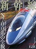 新幹線エクスプローラ vol.1