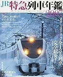JR特急列車年鑑2007