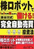 株ロボットで1日3万円寝ながら儲ける!長谷川式完全自動売買投