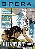OPERA Vol.3-メガネ特集-