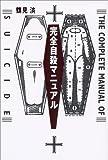 鶴見済「完全自殺マニュアル」