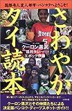 さわやかタイ読本—国際奇人変人都市・バンコクへようこそ!