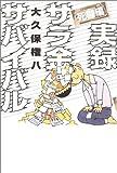 実録サラ金サバイバル 死闘編