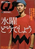 北海道のキラ星、大泉洋さんの人気番組、「水曜どうでしょう」さんの全話をコチラの本でご紹介! ファン必見です!!