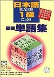 日本語能力試験1級に出る重要単語集—似た言葉の使い分けができるようになる本