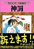 神罰―田中圭一最低漫画全集