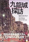 九龍城探訪 魔窟で暮らす人々 -City of Darkness-
