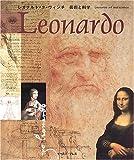 レオナルド・ダ・ヴィンチ 芸術と科学