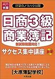 日商3級商業簿記サクセス集中講座