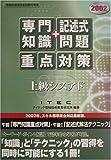 上級シスアド「専門知識+記述式問題」重点対策〈2002〉