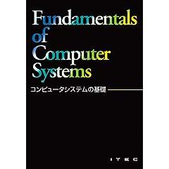 コンピュータシステムの基礎