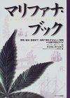 マリファナ・ブック―環境・経済・医薬まで、地球で最もすばらしい植物=大麻の完全ガイド