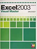 Excel2003 Visual Master
