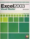 Excel2003 Visual Master
