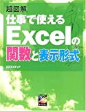 超図解 仕事で使えるExcelの関数と表示形式